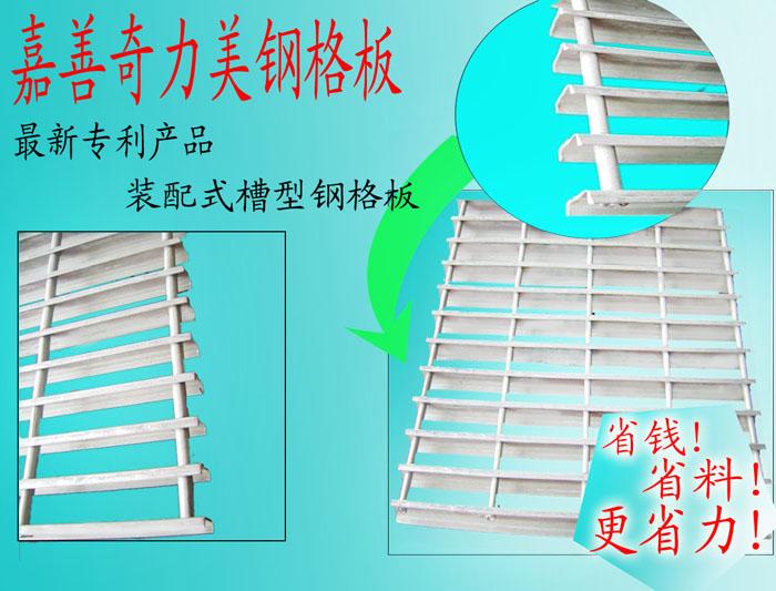 槽型装配式钢格板